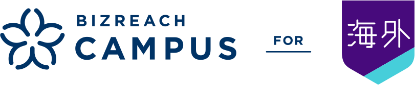 BIZREACH CAMPUS for 海外